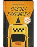 Слезы таксиста. Афанасий Катингас