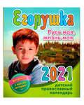Православный детский календарь «Егорушка» на 2021 год
