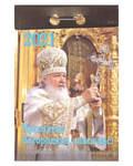"""Православный отрывной календарь """"Пресвятая Богородице, спаси нас!"""" на 2021 год"""