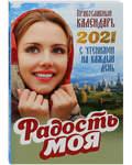 """Православный календарь """"Радость моя"""" на 2021 год. С чтениями на каждый день"""