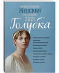 """Православный женский календарь """"Голубка"""" на 2021 год"""