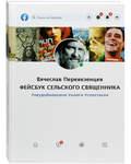 Фейсбук сельского священника. Вячеслав Перевезенцев