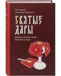 Святые Дары. Можете ли пить чашу, которую Я пью? Протоиерей Александр Шаргунов
