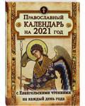 Православный календарь на 2021 год с Евангельскими чтениями на каждый день года