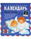 Православный детский перекидной календарь