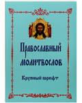 Молитвослов православный. Крупный шрифт