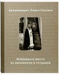 Избранные места из дневников и тетрадей. Архимандрит Павел Груздев