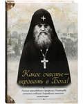 Какое счастье - веровать в Бога! Письма прп.Серафима (Романцова) сестрам киевского Покровского женского монастыря