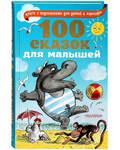 100 сказок для малышей