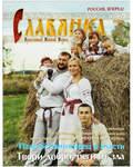Славянка. Православный женский журнал сентябрь-октябрь 2020