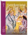 """Православный церковный календарь """"Глаголу Божию внимая"""" на 2021 год"""