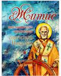 Житие святителя Николая в пересказе для детей