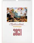 Православный перекидной календарь на 2021 год