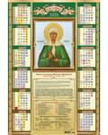 Православный церковный листовой календарь Святая блаженная Матрона Московская на 2021 год. (Упаковка 100 шт)