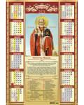 Православный церковный листовой календарь Святитель Николай Чудотворец на 2021 год. (Упаковка 100 шт)