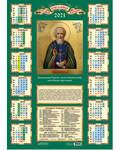 Православный церковный листовой календарь Преподобный Сергий, игумен Радонежский, всея России чудотворец на 2021 год. (Упаковка 100 шт)