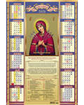 Православный церковный листовой календарь Икона Божией Матери Умягчение злых сердец на 2021 год. (Упаковка 100 шт)