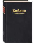 Библия с комментариями, черная