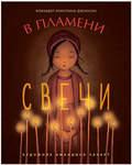 В пламени свечи. Элизабет Криспина Джонсон