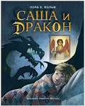 Саша и дракон. Лора Е. Вольф