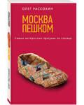 Москва пешком. Самые интересные прогулки по столице. Олег Рассохин