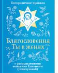 Благословенна Ты в женах. Богородичное правило с размышлениями монахини Елизаветы (Сеньчуковой)