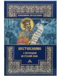 Шестопсалмие с переводом на русский язык