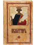 Псалтирь пророка и царя Давида крупным шрифтом