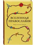 Вселенная Православия. Иерей Антоний Борисов