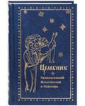Целебник. Православный молитвослов и Псалтирь. Русский шрифт