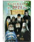 Православный календарь с Псково-Печерскими старцами на 2021 год