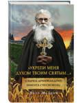 Укрепи меня Духом Твоим Святым... Старец архимандрит Никита (Чесноков). Петр Малков