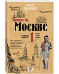 Пешком по Москве. Михаил Жебрак