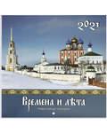 Православный церковный перекидной календарь