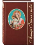 Матерь Божия с тобою. Чудотворные иконы Пресвятой Богородицы. Наталья Павлова