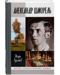 Александр Шморель. Игорь Храмов