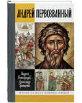 Андрей Первозванный. Андрей Виноградов, Александр Грищенко