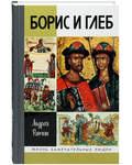 Борис и Глеб. Андрей Ранчин