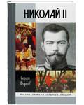 Николай II. Пленник самодержавия. Сергей Фирсов