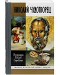 Николай Чудотворец. Константин Ковалев-Случевский