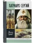Патриарх Сергий. Михаил Одинцов