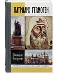 Патрирах Гермоген. Дмитрий Володихин