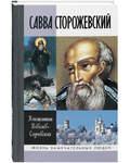 Савва Сторожевский. Константин Ковалев-Случевский