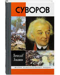 Суворов. Вячеслав Лопатин