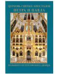 Церковь Святых Апостолов Петра и Павла Большого Петергофского дворца. Альбом
