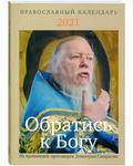 """Православный календарь """"Обратись к Богу"""" на  2021 год. С отрывками из проповедей протоиерея Димитрия Смирнова"""