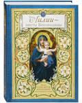 Лилии - цветы Богородицы. Книга о Пресвятой Богородице для семейного чтения