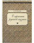 О гармонии русской музыки. А. Н. Мясоедов