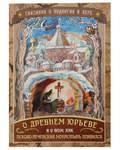 О древнем Юрьевев и о том, как Псково-Печерский монастырь появился