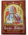 Святые мученики Косма и Дамиан, врачи безмездные. Книжка-раскраска